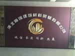 河北雨锡建筑材料贸易有限公司