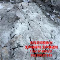 鹰潭石头膨胀剂厂家,凿岩膨胀剂新品热卖