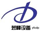 广州芸峰工业设备有限公司