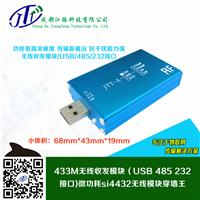 USB接口无线通信模块