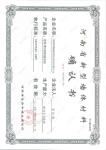 河南省新型墙体材料确认证书