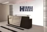 四川海勒复合材料有限公司