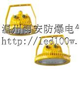 供应40WLED防爆灯工厂照明防爆灯
