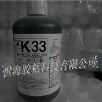 供应日立JP-K33油墨喷码机墨水