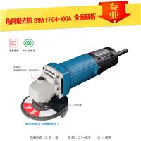东成FF03-100A/04-100角磨机切割机东成