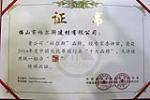 中国天花吊顶行业十大品牌