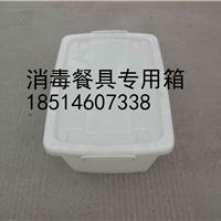 内蒙古消毒餐具周转箱、内蒙餐具周转箱