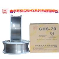 河北鑫宇无镀铜高强钢焊丝GHS-70 ER100S-G