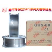 河北鑫宇无镀铜高强钢焊丝GHS-80 ER110S-G