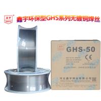 河北鑫宇无镀铜高强钢焊丝GHS-50 ER50-6