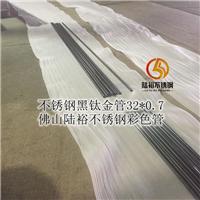 201不锈钢黑钛金圆管25*0.6*0.7*0.8
