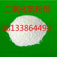 安徽优质二氧化氯消毒剂生产厂家消毒粉价格