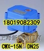 CR01 DC12V 2W DN20微型电动铜球阀