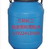 供应金葱粉防水糊 水性贴金葱粉覆膜防水胶