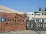 宁波浙东地质器材制造有限责任公司
