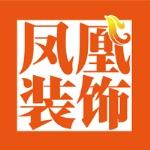 哈尔滨凤凰装饰公司