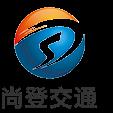 上海尚登交通设施有限公司