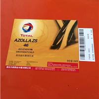 供应道达尔AZOLLA ZS46液压油