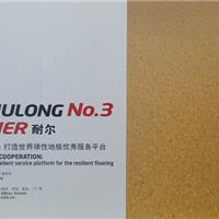 大巨龙NO.3-塑胶地板厂家直销