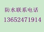 东莞市中通防水补漏工程有限公司