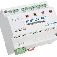 供应ASF.RL.4.16A 4回路智能照明控制模块