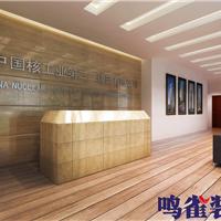 鸣雀装饰――中国核建第二建筑公司
