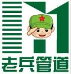 山东老兵管道设备有限公司