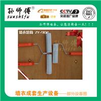 供应墙衣施工工具墙衣专用滚筒ZY-902
