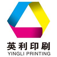 深圳市英利印刷有限公司