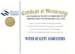WQA美国水质协会会员认证证书