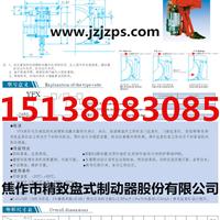 YFX600/80电力液压防风铁楔制动器
