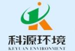 广东科源环境工程有限公司