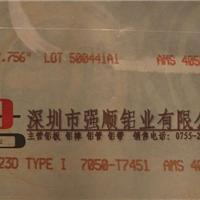专业7475铝板7475高硬度铝板