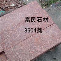 江西映山红花岗岩富贵红代代红石材批发