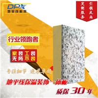 惠农区外墙装饰材料新型材料