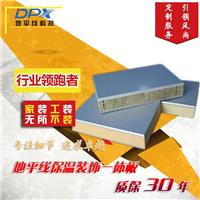 供应榆林市外墙保温装饰板优质供应商