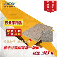 供应氟碳漆保温装饰板精品外墙专用