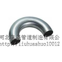 供应不锈钢对焊管件 90?无缝高压厚壁弯头