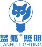 四川蓝狐之光照明科技有限公司