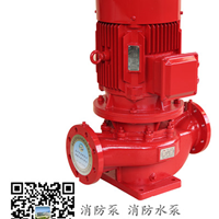 消防水泵,多级离心泵,消防泵,单级离心泵