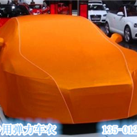 北京车衣|订制车展弹力车衣|开幕式车罩厂家