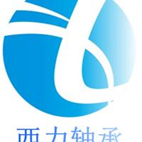 东莞市西力轴承有限公司