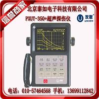 PXUT-350 电池PXUT-350 充电器