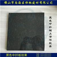 供应 黑色密度板 防潮板 阻燃板