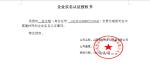 晋华光煤矿机电公司