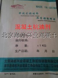 内蒙厂供粉剂抗油剂/液体抗油剂专业厂家