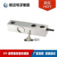 HY-SQB悬臂梁式称重传感器,柯力称重传感器