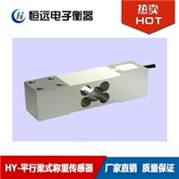 HY-平行梁式称重传感器,柯力称重传感器