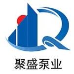 安平县聚盛泵业制造有限公司