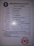 湖南省涉及饮用水卫生安全产品